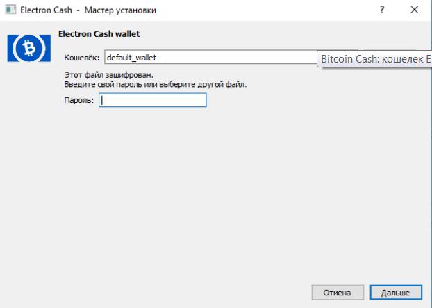 Криптовалюта Bitcoin Cash (биткоин кеш) BCH
