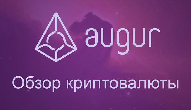 Обзор криптовалюты Augur