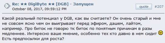 Обзор DigiByte (Дигибайт): описание, технические особенности, курс, создание кошелька, отзывы, перспективы, где купить