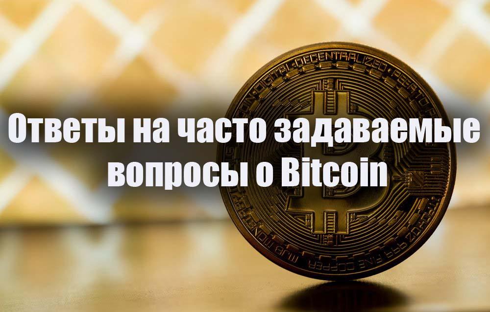 Ответы на часто задаваемые вопросы о Bitcoin