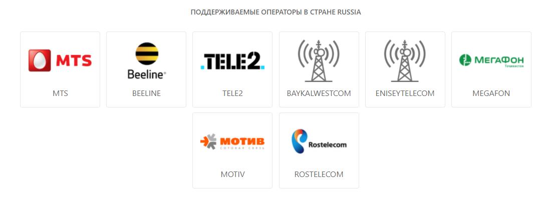 bitrefill.com - сервис пополнения мобильного телефона