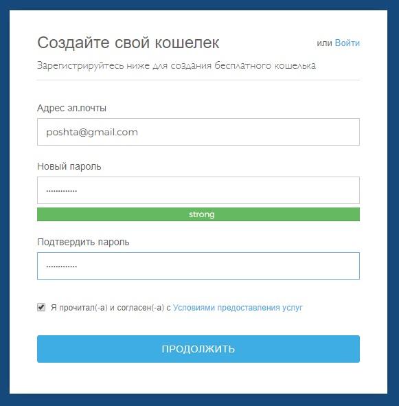 Регистрация на блокчейн инфо