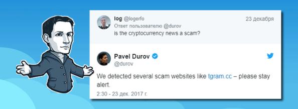 где купить токены Telegram