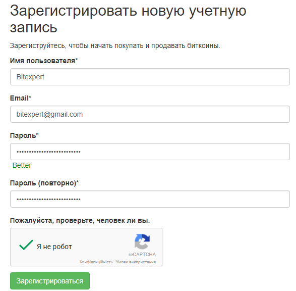 localbitcoins.com регистрация