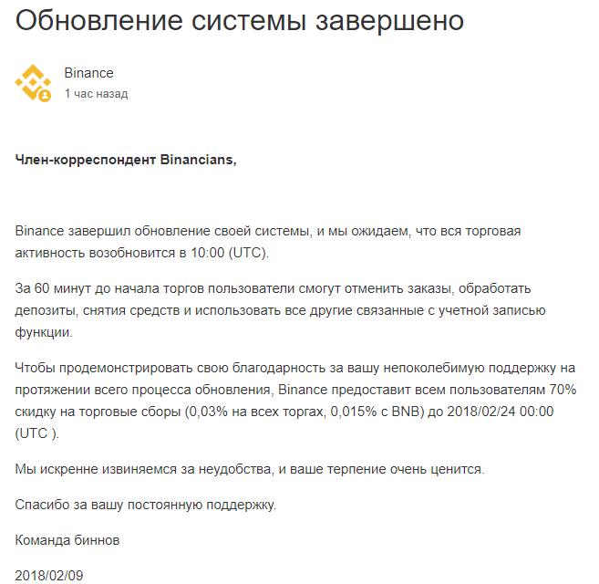 Скриншот Заявление Службы поддержки биржи Бинанс