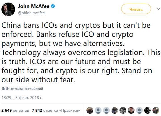 «ICO — это наше будущее и мы должны бороться за него,» — Джон Макафи в своем Twitter