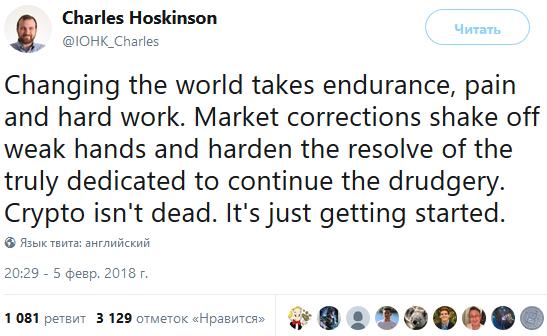 «Криптовалюта не умерла. Это только начало» — Чарльз Хоскинсон в Twitter
