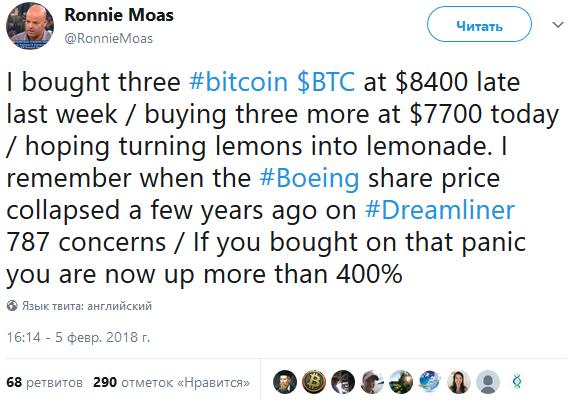 Ронни Моас не теряет возможности обзавестись дешевыми биткойнами — скриншот Twitter