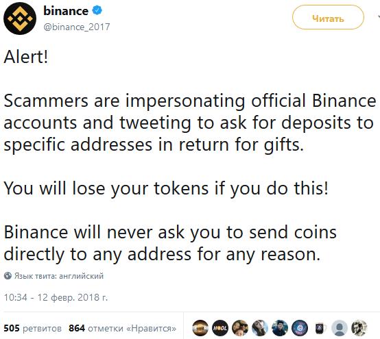 Биржа Binance предупредила пользователей о мошенничестве в Twitter