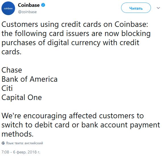 Американские банки запрещают использовать кредитные карты для покупки криптовалют: Coinbase в Twitter