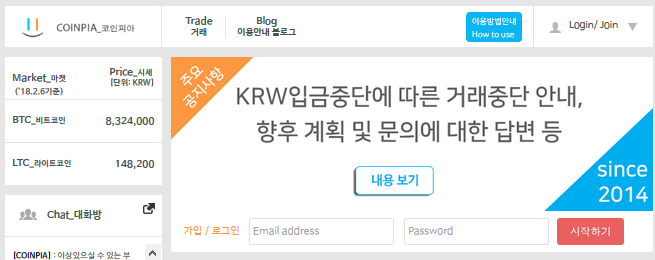 Южнокорейская криптобиржа Coinpia не успела подготовиться к новым требованиям KYC и приостановила работу