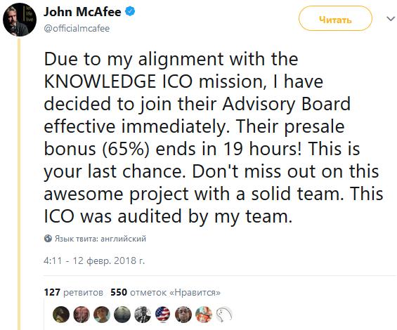 Джон Макафи объявил о вступлении в консультативный совет ICO Knowledge