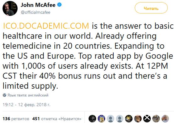 Джон Макафи рассказал о преимуществах ICO Docademic