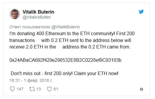 Мошенник под именем основателя Ethereum предложил бесплатные монеты