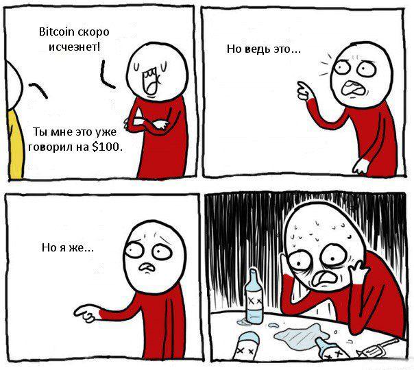 Nocoiners — люди, которые не купили Bitcoin и вымещают свое расстройство на держателях криптовалюты