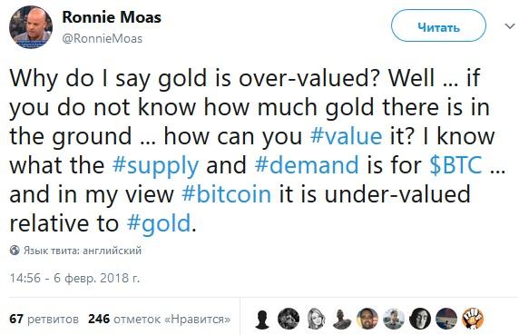 Ронни Моас считает биткоин недооцененным по отношению к золоту