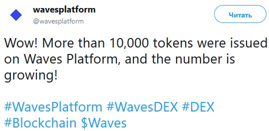 Количество токенов Waves превысило 10 тысяч