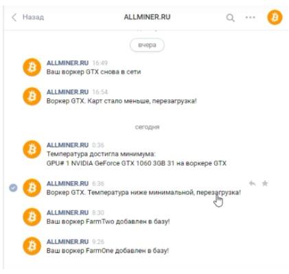 Allminer - инструкция по настройке