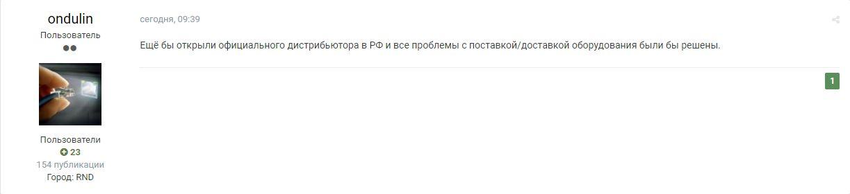 Появится ли дистрибьютор Bitmain в РФ