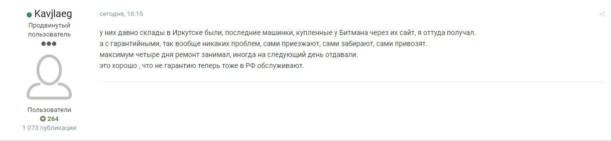 Bitmain высылает майнеры из Иркутска