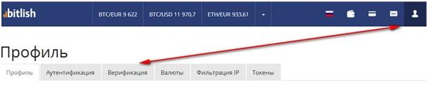 Биржа криптовалют Bitlish. Обзор и основные особенности