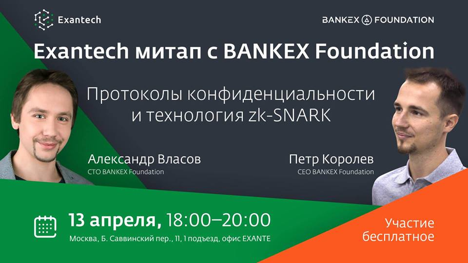 Митап с представителями фонда «BANKEX Foundation»
