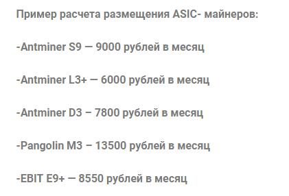 Майнинг отель москва цены