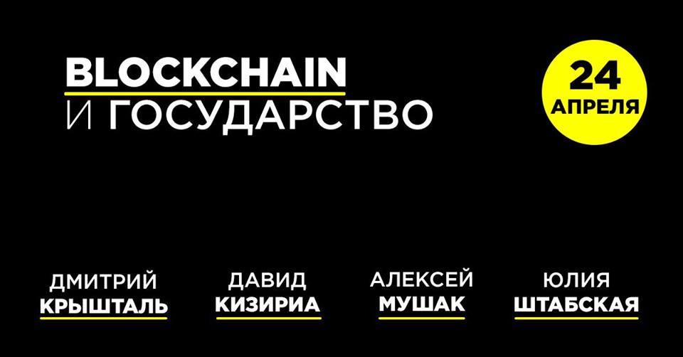 Конференция: Blockchain и государство