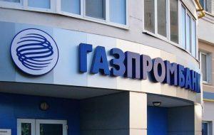«Газпромбанк» проверит в Швейцарии криптовалютные транзакции