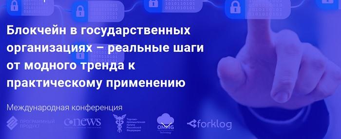 Международная конференция: Блокчейн в государственных организациях