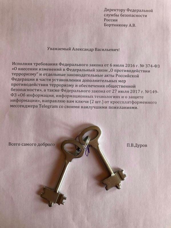 Шуточное письмо от Дурова Бортникову