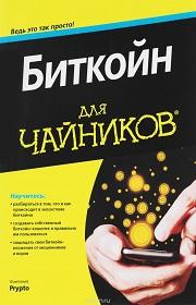 книга Биткойн для чайников Компания Prypto