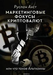 Маркетинговые фокусы криптовалют