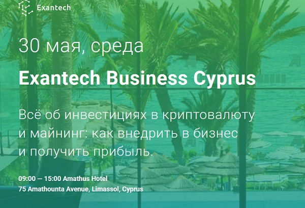 Exantech Business Cyprus