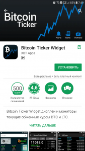 Bitcoin Ticker Google Play