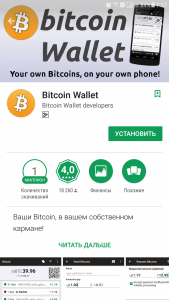 Bitcoin Wallet Google Play