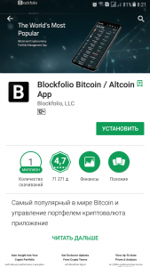 Blockfolio Bitcoin / Altcoin App Google Play