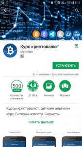 Курс криптовалют Google Play