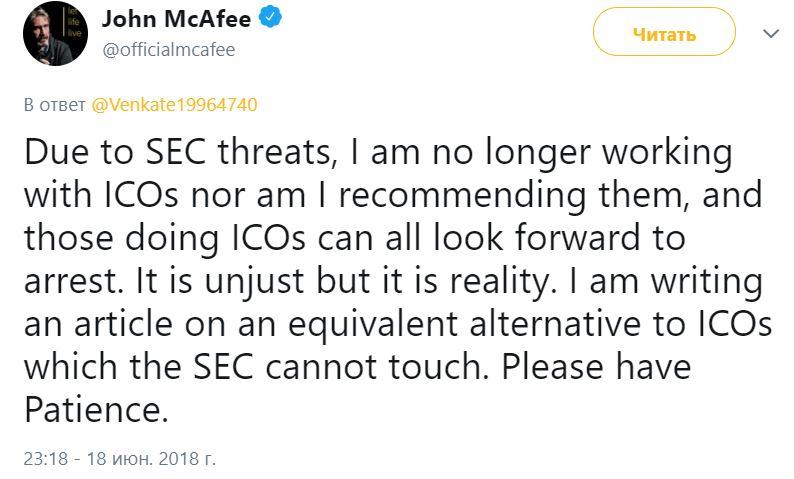 Макафи больше не будет рекламировать ICO