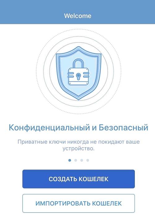 мобильный кошелек Trust Wallet