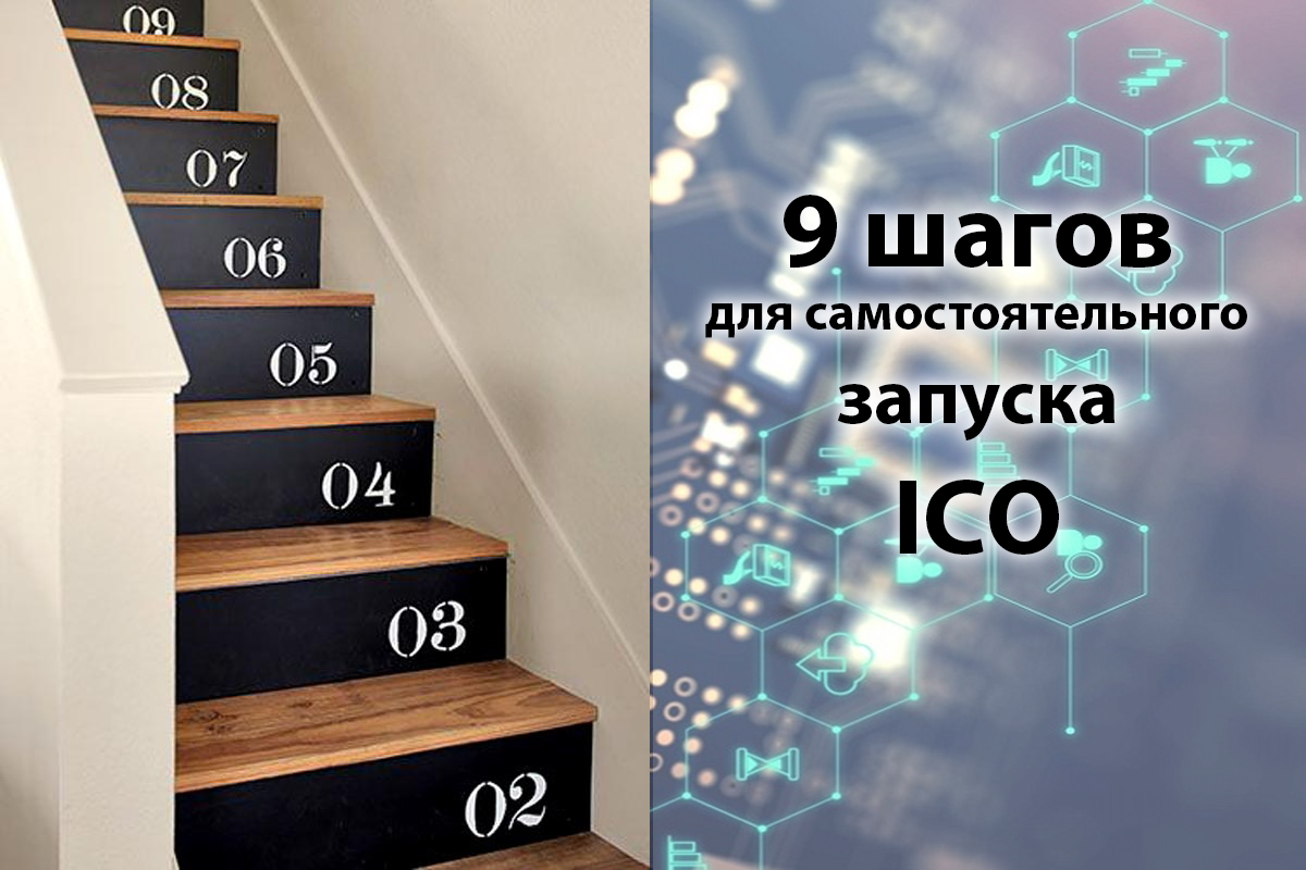 9 шагов для самостоятельного запуска ICO