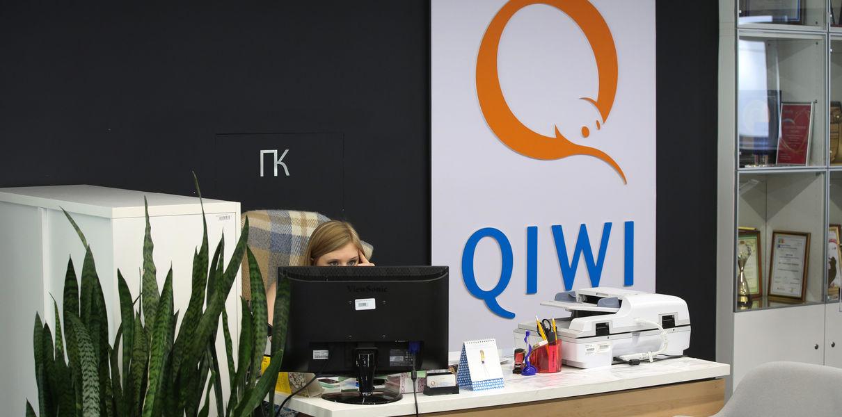 Офис Qiwi