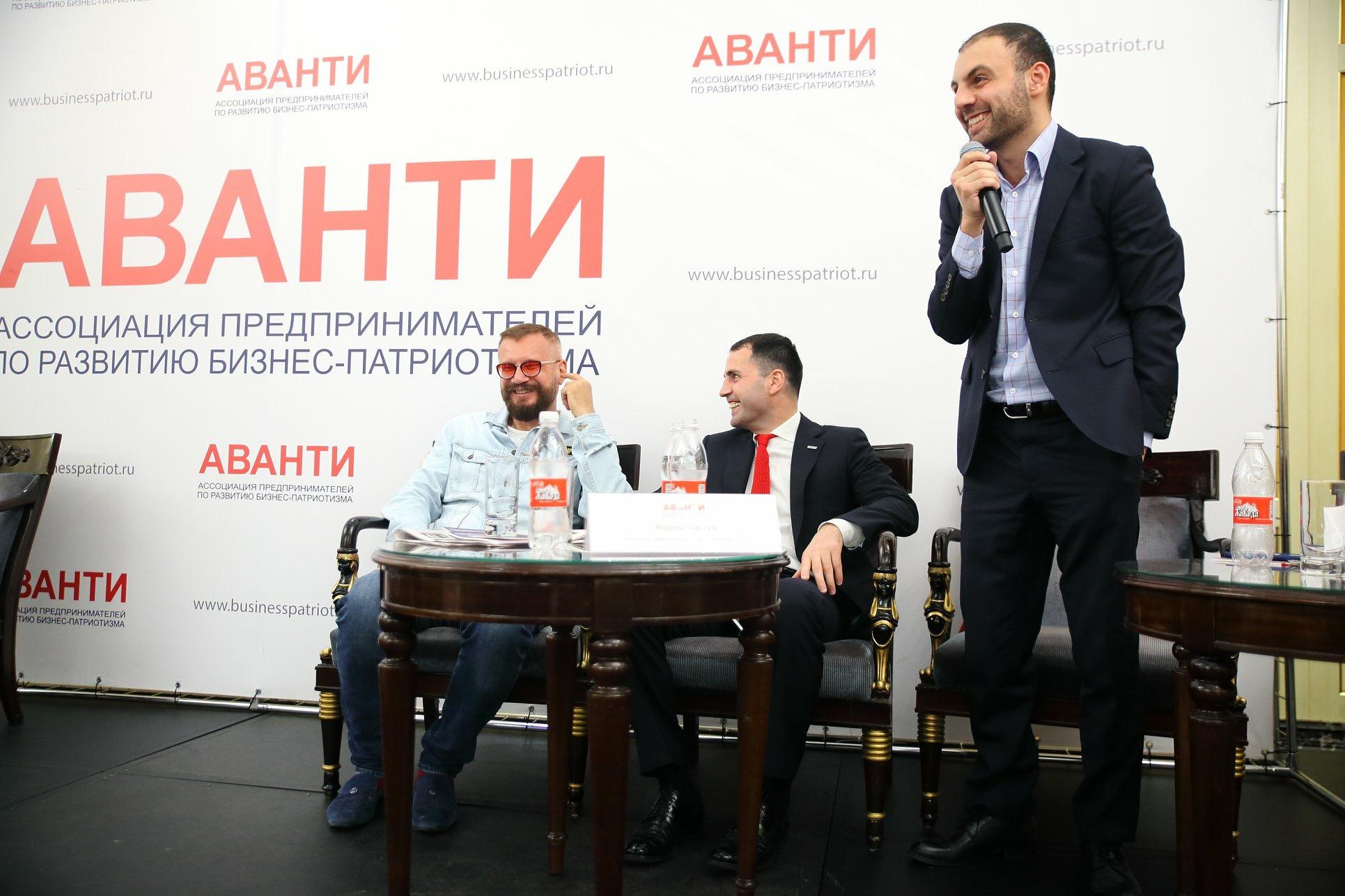 Ассоциация АВАНТИ