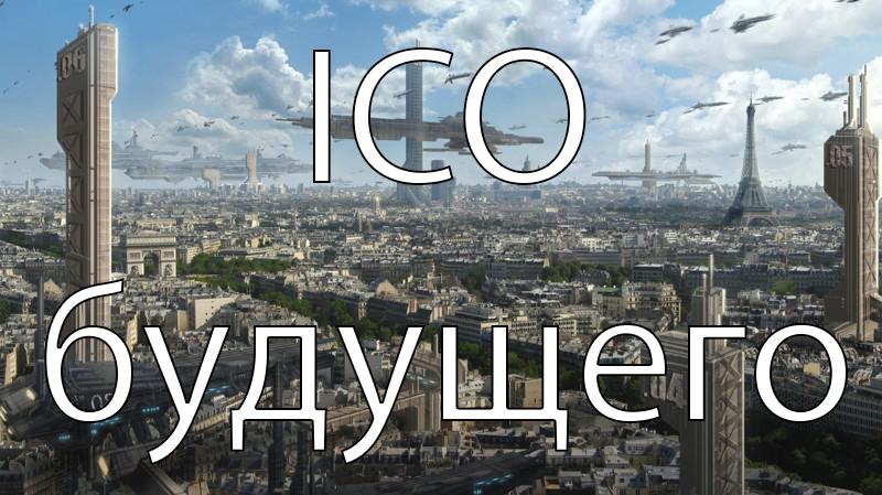 Какие перспективы ждут мировой рынок ICO?