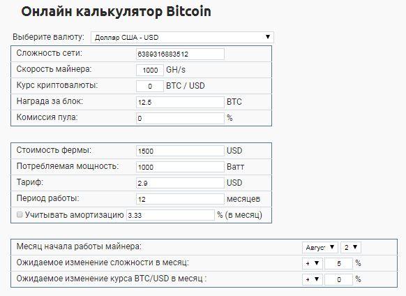 Калькулятор майнинга биткоина