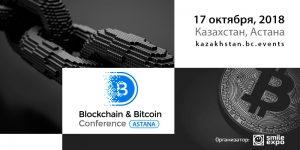 Blockchain & Bitcoin Conference Kazakhstan