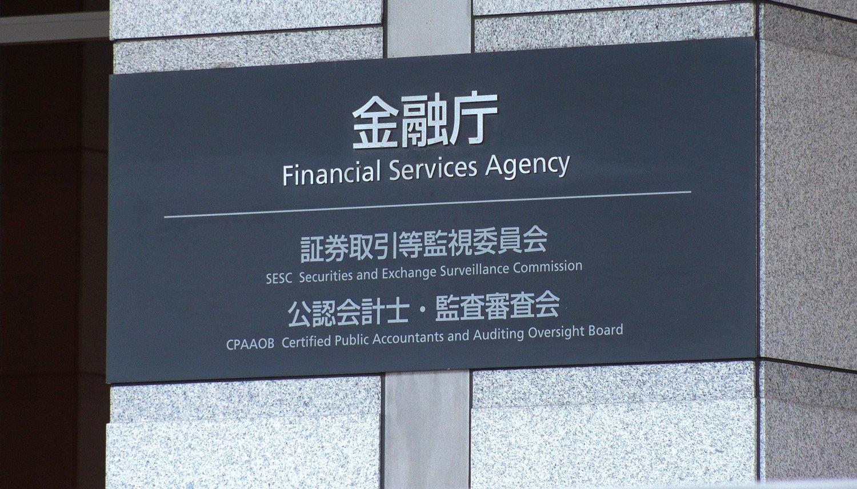 Регулятор в Японии набирает новых сотрудников для проверки криптобирж