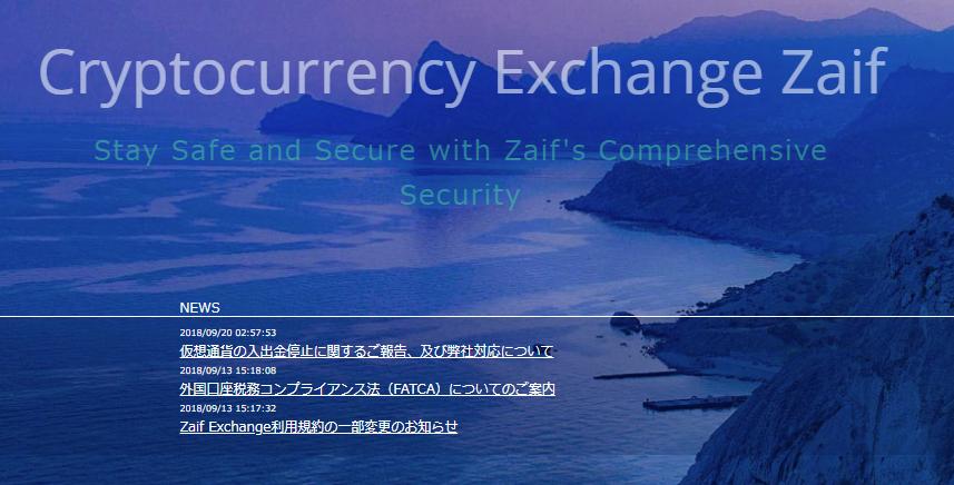 Японская криптобиржа Zaif