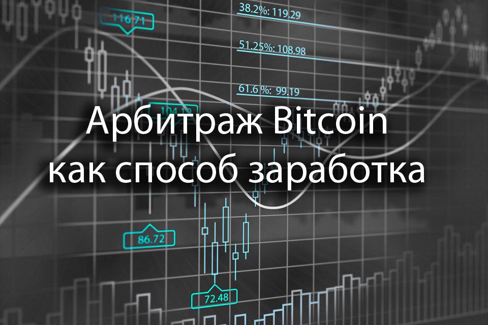 Арбитраж Bitcoin как способ заработка