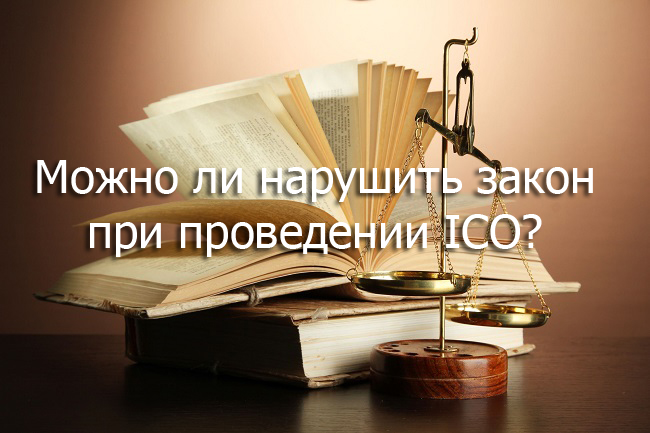 Можно ли нарушить закон при проведении ICO?